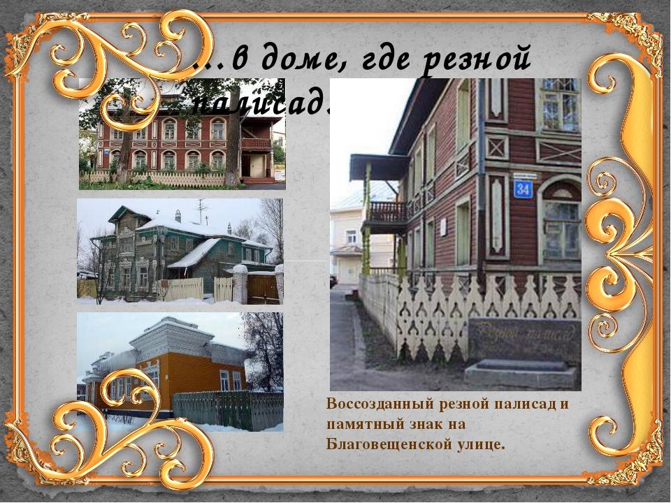 …в доме, где резной палисад… Воссозданный резной палисад и памятный знак на Б...