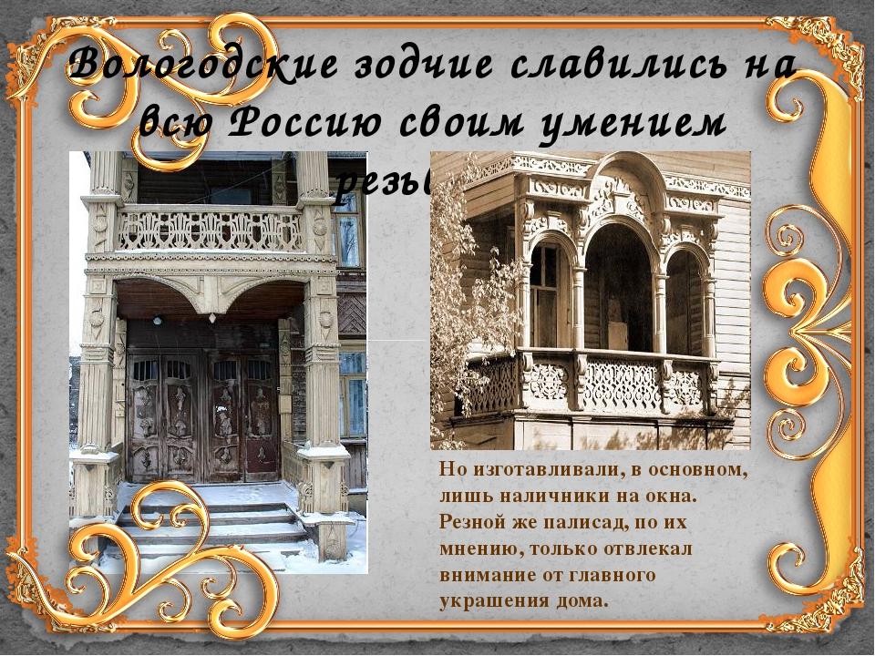 Вологодские зодчие славились на всю Россию своим умением резьбы… Но изготавли...