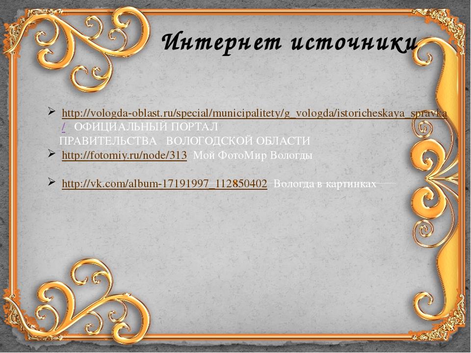 Интернет источники http://vologda-oblast.ru/special/municipalitety/g_vologda/...