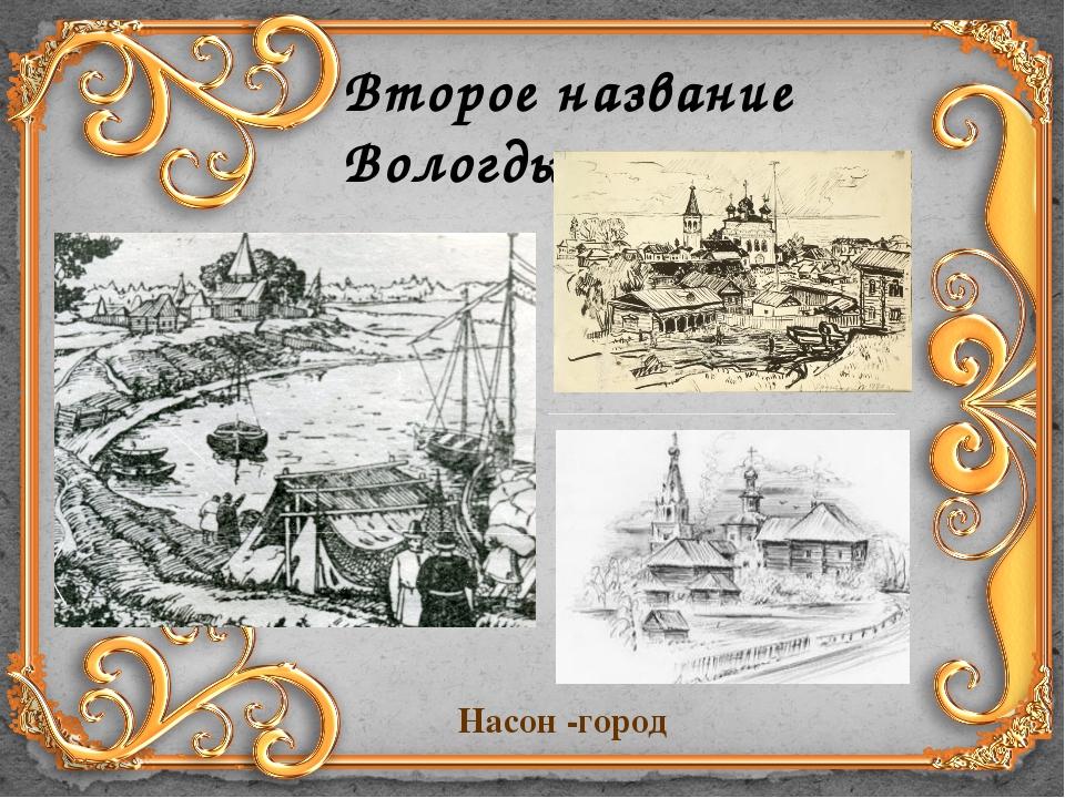 Второе название Вологды Насон -город