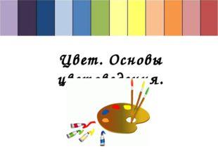 Цвет. Основы цветоведения.