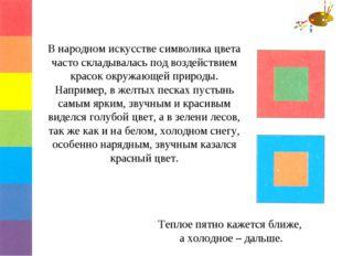 В народном искусстве символика цвета часто складывалась под воздействием крас