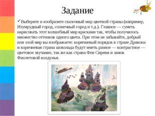 Выберите и изобразите сказочный мир цветной страны (например, Изумрудный гор