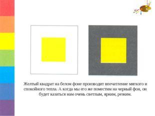 Желтый квадрат на белом фоне производит впечатление мягкого и спокойного тепл
