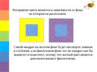 Синий квадрат на желтом фоне будет выглядеть темным и глубоким, а на фиолетов