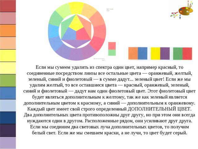 Если мы сумеем удалить из спектра один цвет, например красный, то соединенные...