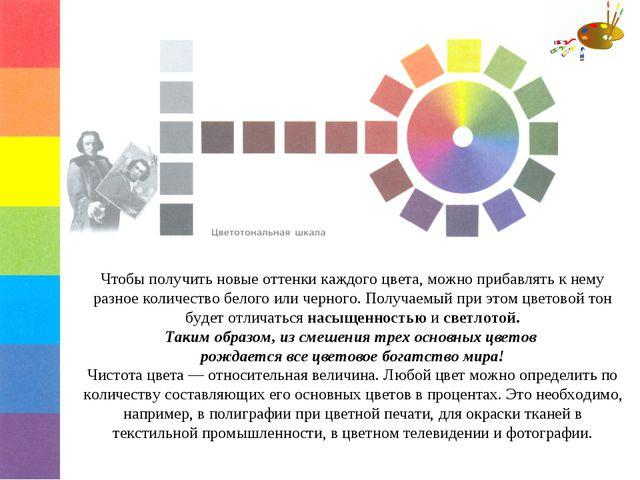Чтобы получить новые оттенки каждого цвета, можно прибавлять к нему разное ко...