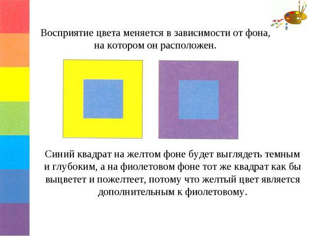 Синий квадрат на желтом фоне будет выглядеть темным и глубоким, а на фиолетов...