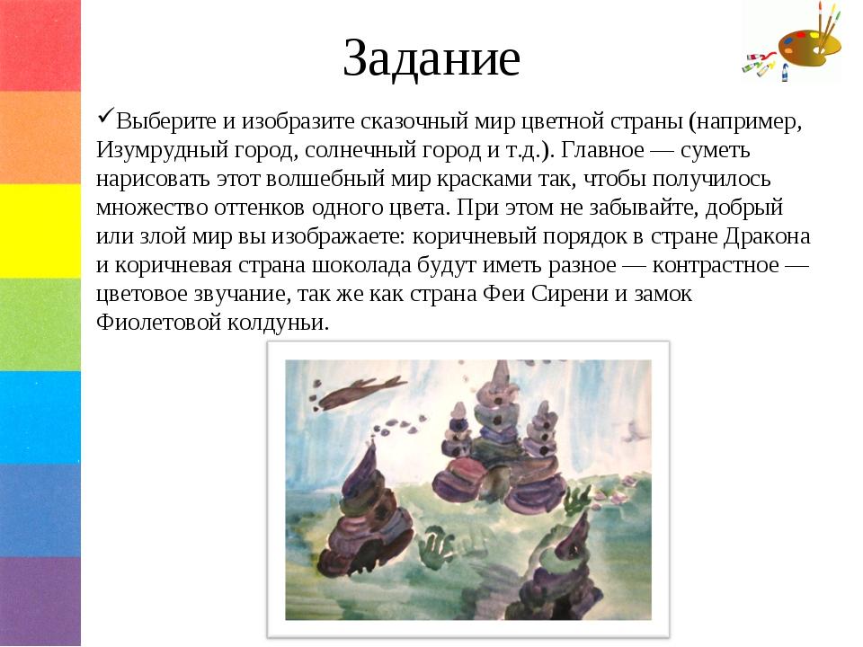 Выберите и изобразите сказочный мир цветной страны (например, Изумрудный гор...