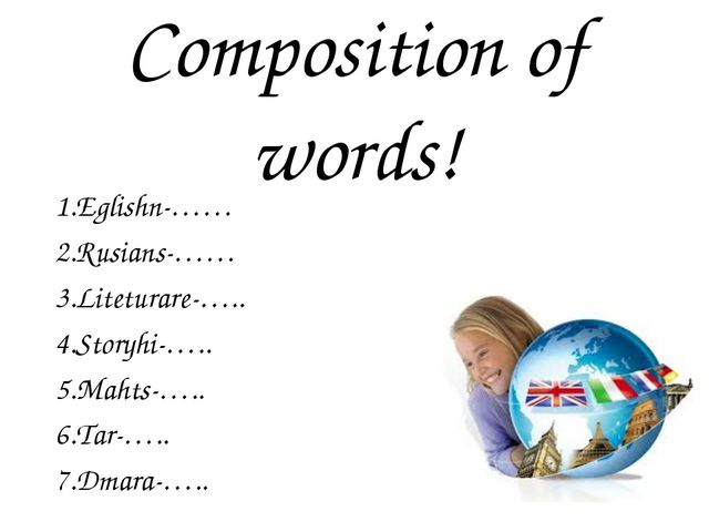 Composition of words! 1.Eglishn-…… 2.Rusians-…… 3.Liteturare-….. 4.Storyhi-…....