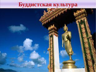Буддистская культура