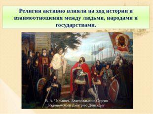 Религии активно влияли на ход истории и взаимоотношения между людьми, народам