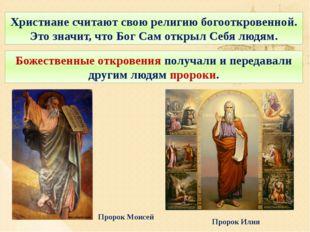 Христиане считают свою религию богооткровенной. Это значит, что Бог Сам откры