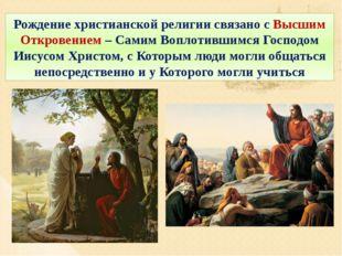 Рождение христианской религии связано с Высшим Откровением – Самим Воплотивши