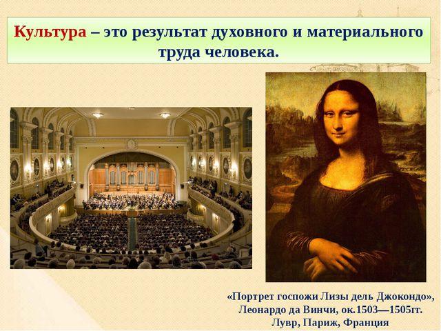 Культура – это результат духовного и материального труда человека. «Портрет г...