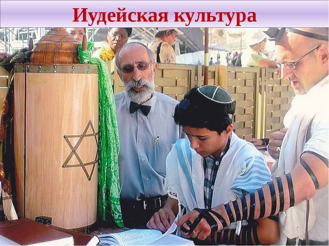 Иудейская культура