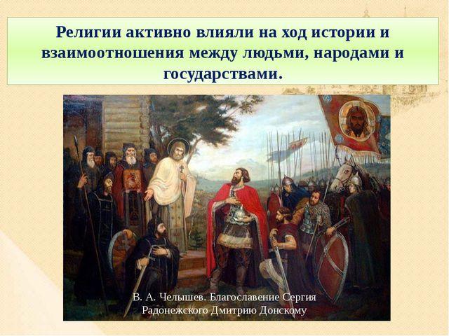 Религии активно влияли на ход истории и взаимоотношения между людьми, народам...