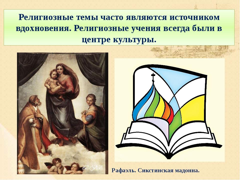Религиозные темы часто являются источником вдохновения. Религиозные учения вс...