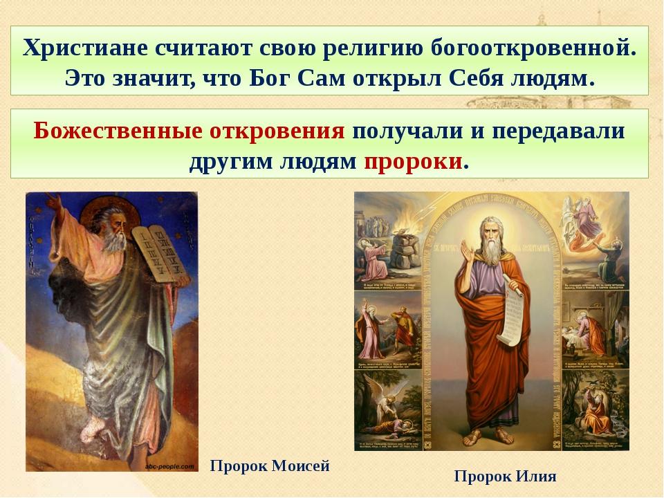 Христиане считают свою религию богооткровенной. Это значит, что Бог Сам откры...