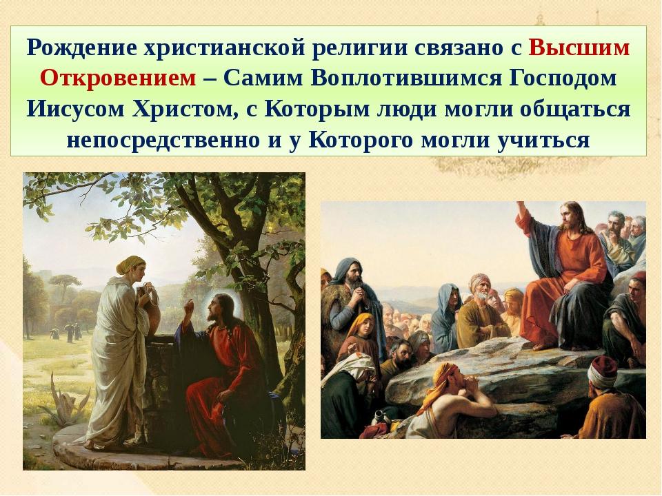 Рождение христианской религии связано с Высшим Откровением – Самим Воплотивши...