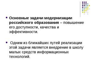 Основные задачи модернизации российского образования – повышение его доступно
