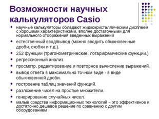 Возможности научных калькуляторов Casio научные калькуляторы обладают жидкокр