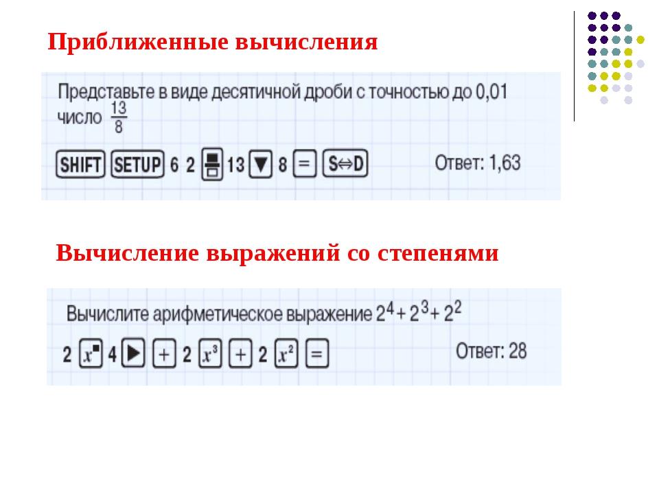Приближенные вычисления Вычисление выражений со степенями