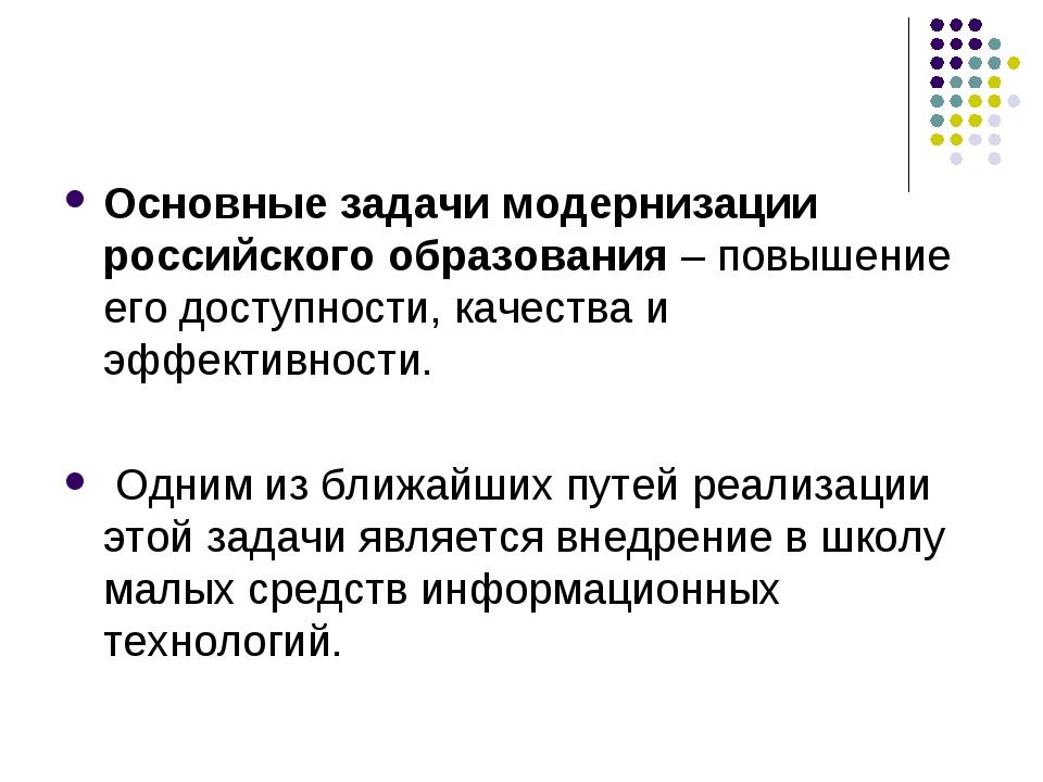 Основные задачи модернизации российского образования – повышение его доступно...
