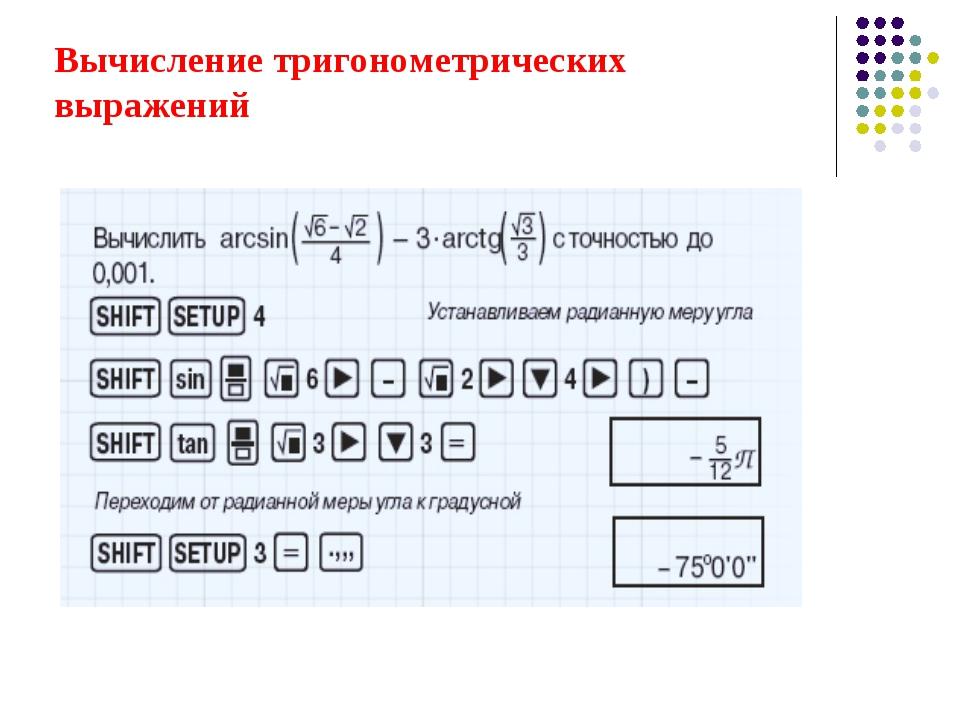 Вычисление тригонометрических выражений