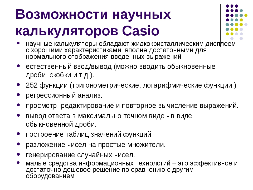 Возможности научных калькуляторов Casio научные калькуляторы обладают жидкокр...