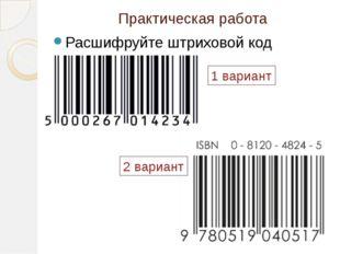 Практическая работа Расшифруйте штриховой код 1 вариант 2 вариант