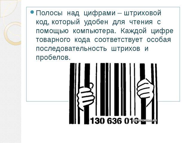 Полосы над цифрами – штриховой код, который удобен для чтения с помощью компь...