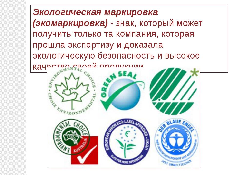 Экологическая маркировка (экомаркировка)- знак, который может получить тольк...