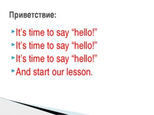"It's time to say ""hello!"" It's time to say ""hello!"" It's time to say ""hello!"""