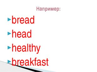 bread head healthy breakfast Например: