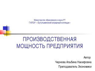 Министерство образования и науки РТ ГАПОУ « Бугульминский аграрный колледж» П
