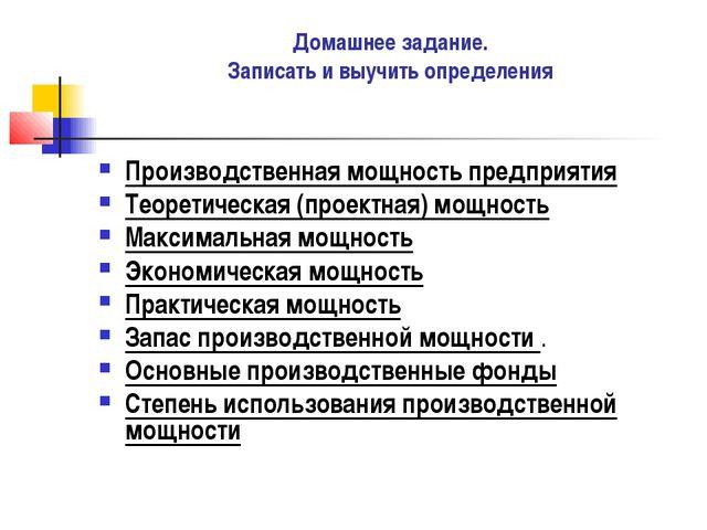 Домашнее задание. Записать и выучить определения Производственная мощность пр...