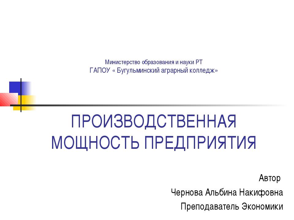 Министерство образования и науки РТ ГАПОУ « Бугульминский аграрный колледж» П...