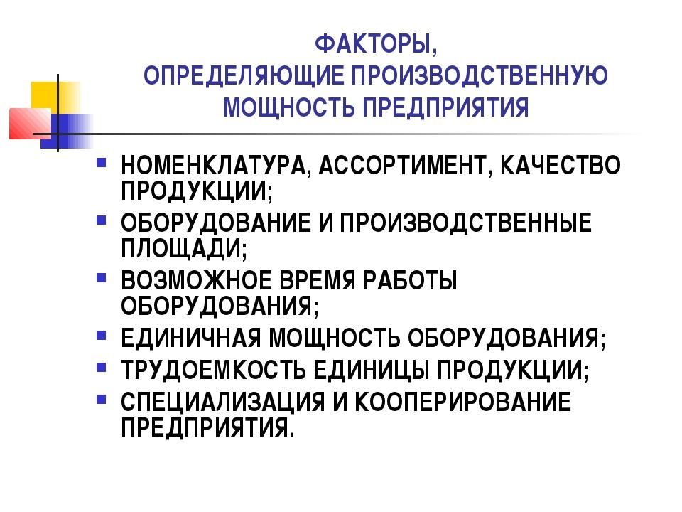 ФАКТОРЫ, ОПРЕДЕЛЯЮЩИЕ ПРОИЗВОДСТВЕННУЮ МОЩНОСТЬ ПРЕДПРИЯТИЯ НОМЕНКЛАТУРА, АСС...