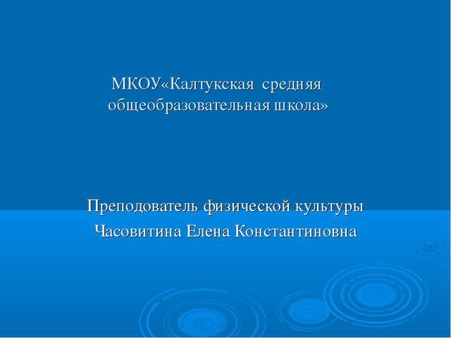 МКОУ«Калтукская средняя общеобразовательная школа» Преподователь физической к...