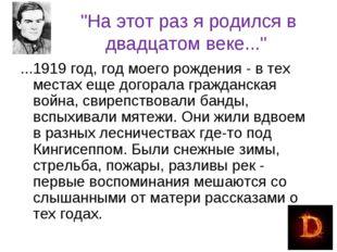 """""""На этот раз я родился в двадцатом веке..."""" ...1919 год, год моего рождения -"""