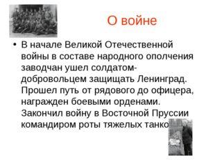 О войне В начале Великой Отечественной войны в составе народного ополчения за