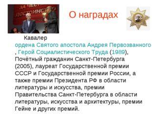 О наградах Кавалер ордена Святого апостола Андрея Первозванного, Герой Социал