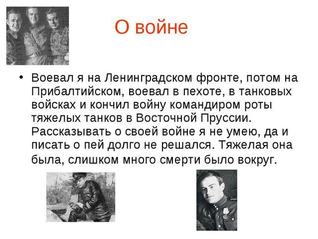 О войне Воевал я на Ленинградском фронте, потом на Прибалтийском, воевал в пе...