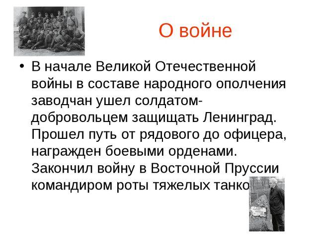 О войне В начале Великой Отечественной войны в составе народного ополчения за...