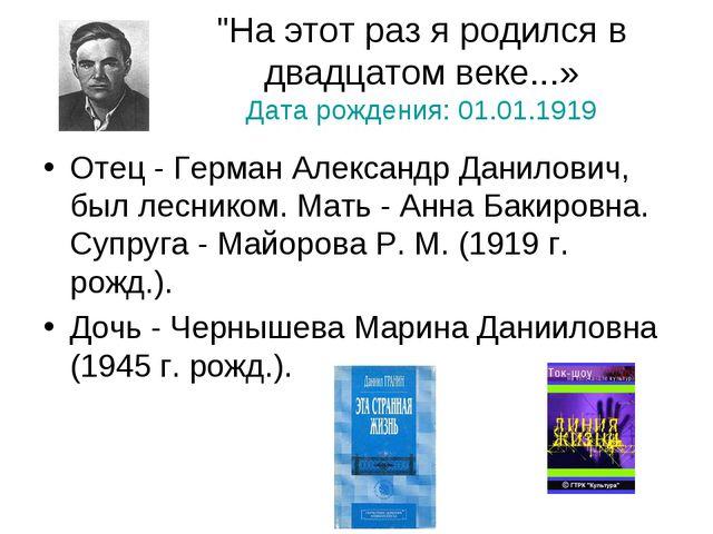 """""""На этот раз я родился в двадцатом веке...» Дата рождения: 01.01.1919 Отец -..."""