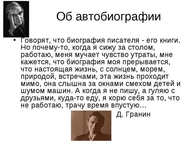 Об автобиографии Говорят, что биография писателя - его книги. Но почему-то, к...