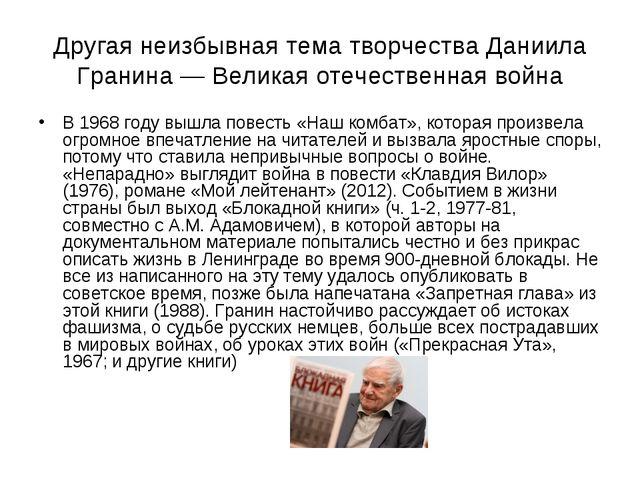 Другая неизбывная тема творчества Даниила Гранина — Великая отечественная вой...