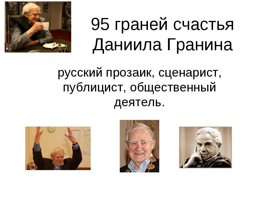 95 граней счастья Даниила Гранина русский прозаик, сценарист, публицист, обще...
