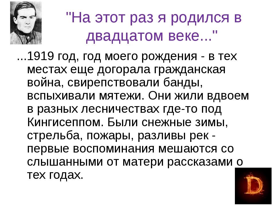 """""""На этот раз я родился в двадцатом веке..."""" ...1919 год, год моего рождения -..."""